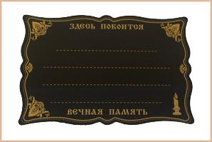Таблички прямоугольные и  фигурные из пластмассы