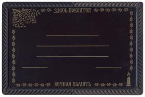 Табличка пластмассовая